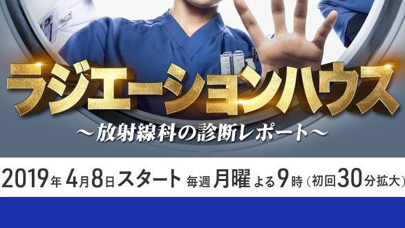 ラジエーション ハウス 特別 編 動画