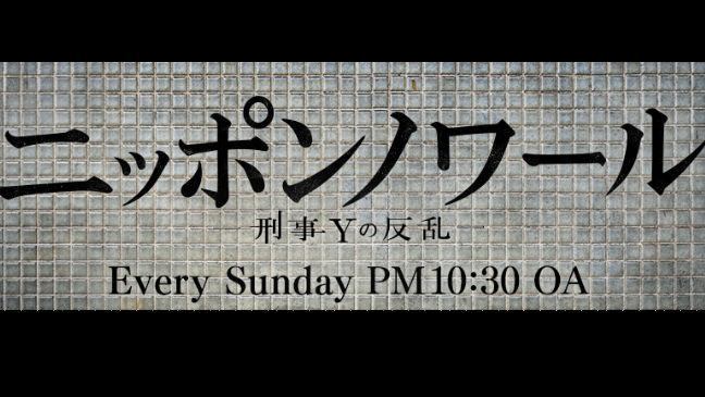 ニッポン ノワール 3 年 a 組 繋がり